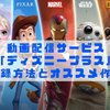 【画像付】ディズニープラス登録方法と注目のオススメ作品を紹介!!
