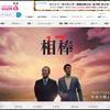 『相棒』『リーガルV』が15%超、有村架純はワースト2! 10月期ドラマ初回視聴率ランク