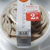 *ヤマザキ* モンブランプリン 238円(税込)