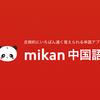 本日のおすすめアプリ(英単語アプリ mikan - ゲーム感覚で英語の学習!入試やTOEICの対策も)