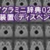 またの名をディスペンサー「発射装置」! マイクラミニ辞典021