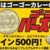 【ゴーゴーカレー】5月5日はゴーゴーカレーの誕生日!全品500円で食べれるので行ってみた!
