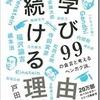 『学び続ける理由~99の金言と考えるベンガク論。~』(戸田智弘著)に取り上げていただきました!