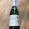 伊勢志摩サミットでも飲まれた安くておいしいスパークリングワイン【レビュー】『甲州 酵母の泡』マンズワイン(キッコーマン)