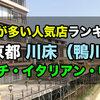 京都川床:鴨川人気店ランキングトップ8!予約が多いフレンチ・イタリアン・中華レストラン編