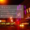 【ウィーン】ウィーン少年合唱団の歌声に浄化される。夜は素敵カフェへ。2018.10.7