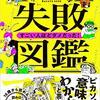 Amazon単行本売れ筋ランキングBEST100から厳選した本Part4【2019年8月】