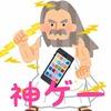 【神ゲー!!】無料アプリ超おすすめゲームを大量に紹介!!(随時更新)