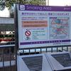 藤沢市公共的施設等における受動喫煙防止を推進するためのガイドライン(仮称)