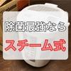 【レビュー】象印の電気ポット型加湿器は『殺菌力』が最強でした 《スチーム式加湿器EE-RM50》