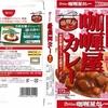 カレー生活(番外レトルトカレー編)再 ハウス カリー屋(咖[ロ厘]屋)カレー(辛口) 95−5円