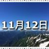 【11月12日】今日は何の日?