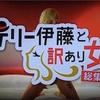 テレビの石川優実さん!