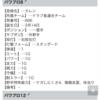 【再現?選手・パワプロ2018】大悪魔カレン(佐藤太郎強化ver)