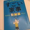 """【すごい家事】納得すぎる""""大掃除は夏にするべき!"""""""
