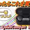 【BOSE】ノイズキャンセリング機能搭載のおすすめのワイヤレスイヤホンをレビュー!