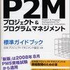 「P2M」とは何か? 〜日本のプロジェクトマネジメント〜
