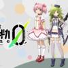 【マギレコ】新プロジェクト「魔法少女まどか☆マギカ scene0」制作決定!
