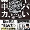 【読書の秋】発売日が待ち遠しい!!!本をまとめる!!