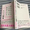 【夢や好きなことがないという人にオススメ】角田陽一郎さんの<「好きなことだけやって生きていく」という提案>を読了〜好きが見つかる一冊〜