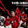ついに発表になった浦和レッズの新ユニ。