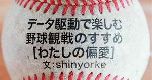データ駆動野球観戦のすすめ - お笑いとラジオ、データ分析が野球の楽しさを教えてくれた【わたしの偏愛】