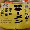 セブンイレブン「 中華蕎麦 とみ田監修 豚ラーメン 」ついに本格的な二郎インスパイアがコンビニで販売!気になる味は…?