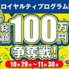 カクヨムロイヤルティプログラム開始記念! ボーナスリワード総額100万円争奪戦!