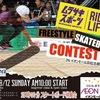 ○●フリースタイルスケートボードコンテスト@浜松