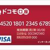 ドコモ口座の「後払い」を利用すれば5万円までAmazonギフト円が買える