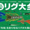 【ムック本】今更聞けないワームのリグ基礎知識や最新リグなどを解説「リグ大全」発売!