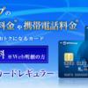 年会費無料NTTグループカード新規発行で1万円のお小遣い、超絶お得案件なので早いもの勝ち!モッピーが最高還元中