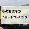 【福岡】秋のお彼岸のショートツーリング