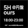 12月17日(月)!年忘れ5時間みっちりライブ&トーク!!濃縮:吉田アミができるまで