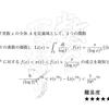 【ラスボス】数学夏祭り問10の解説