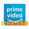 Amazonプライムビデオ 12月配信情報を一挙紹介!|「ワンピース」「シャーマンキング」「東京喰種」など豪華勢揃い