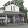 思わず笑顔に♪山崎駅前郵便局