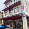 松本幸四郎トークショーに参加いたします!