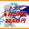 【トラリピ】8月6日ユーロ高で決済ラッシュ/実現損益22,633円でした