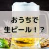 おうちで生ビール!? アサヒ「スーパードライ生ジョッキ缶」を飲んでみました!!