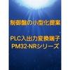 【中級編】制御盤小型化への提案ー入出力変換端子台WAGO PM32-NRシリーズー