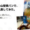 超熟の山型食パンで離乳食。スープに混ぜたり、バナナと粉ミルクを混ぜたりのレシピで食べています