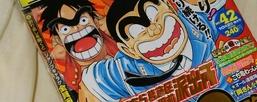 「週刊少年ジャンプ」こち亀30周年記念号と現在を比較して見えた事