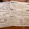 八丁堀のkamenoteさんでフレンチ割烹ディナー【食べレポ】
