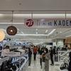 三越の何必館コレクション北大路魯山人展を観てからBicCamera日本橋KADENを見に行ってみた。(日本橋室町)