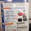 ダウンコートで発電できる? 厚膜の熱電変換材料を開発、東京農工大