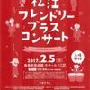 第11回松江フレンドリーブラスコンサート