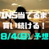 【WIN5当てるまで買い続ける!】8/4(日)予想発表  〜ローリスク・ハイリターンで高額馬券GET!〜