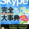 SkypeのせいでWindowsが重くなるのは会話履歴のDBのせいっぽい。