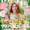 ゼクシィ岡山・広島・山口・島根・鳥取 5月号に掲載中です。